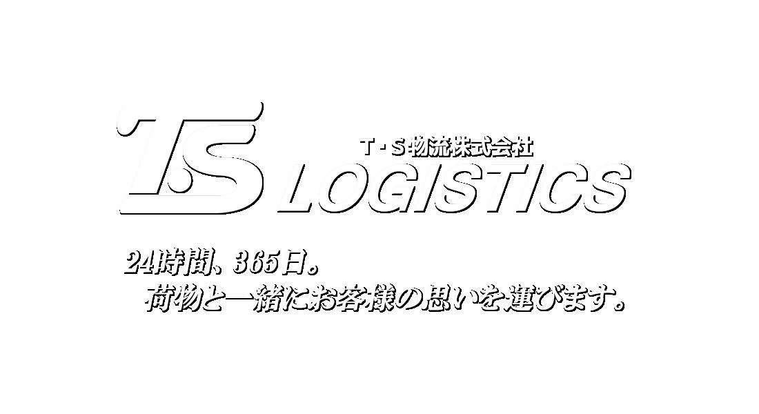 運送会社 T・S物流株式会社 24時間、365日。荷物と一緒にお客様の思いを運びます。